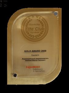 Elite Club 2009 - золотая медаль