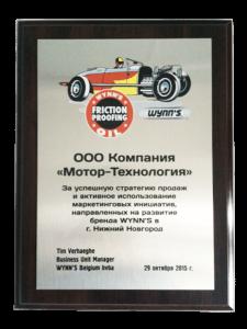 Награда за развитие бренда WYNN'S в 2015 году