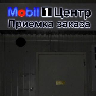 Нижний Новгород. АвтоТехЦентр. Приемка