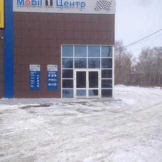 Mobil 1 Центр Саранск