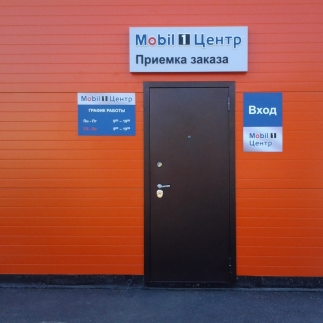 Mobil 1 Центр. Ульяновск. Сильвер-Авто