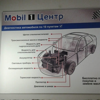 Mobil 1 Центр. Замена масла. Ульяновск
